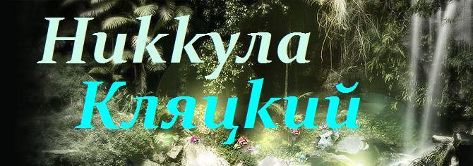 Никкула Кляцкий: стихи, тексты песен и проза