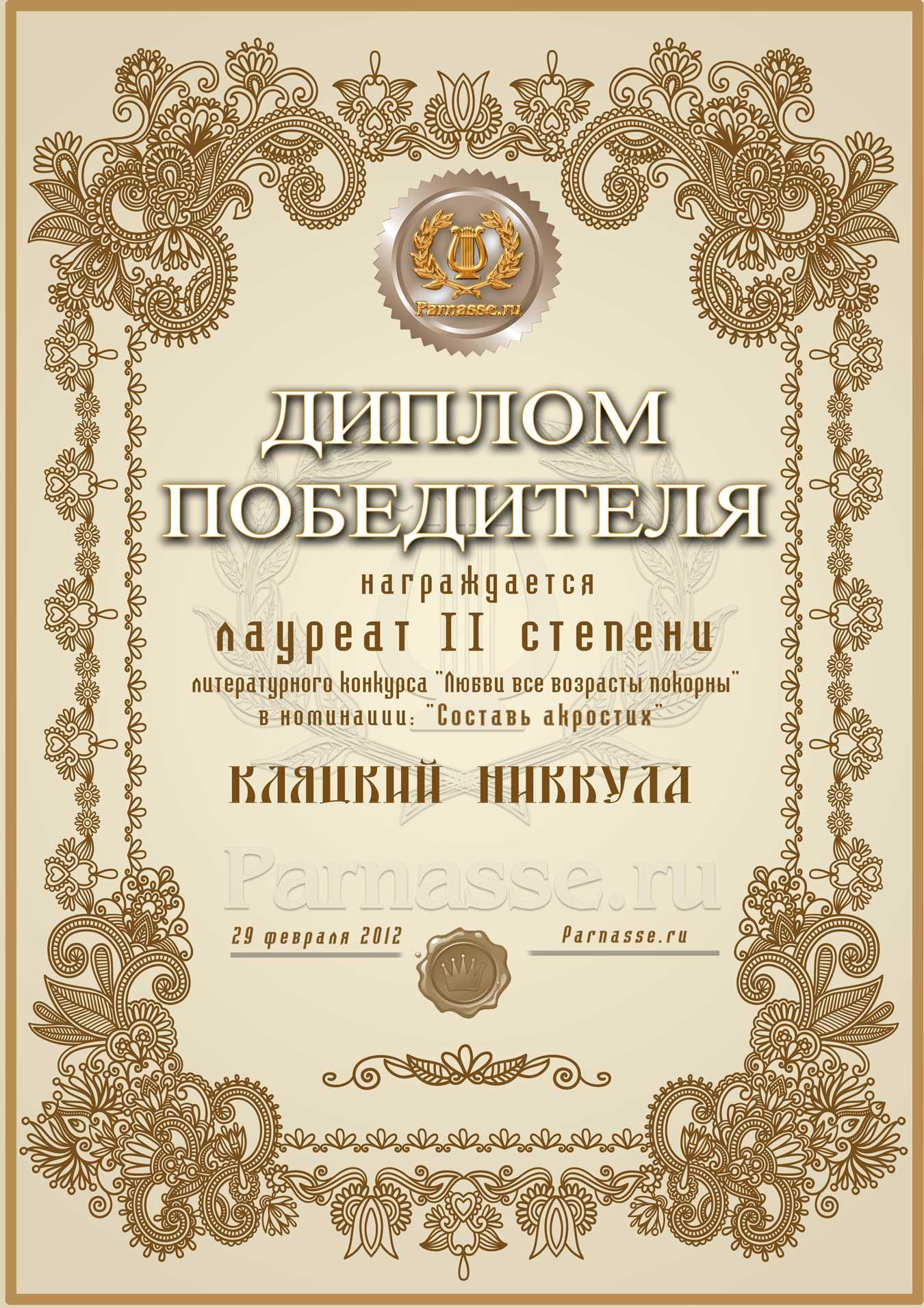 Диплом лауреата II степени сетевого лит. конкурса