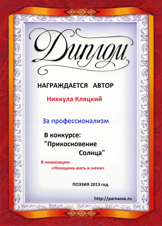 Диплом за профессионализм сетевого лит. конкурса