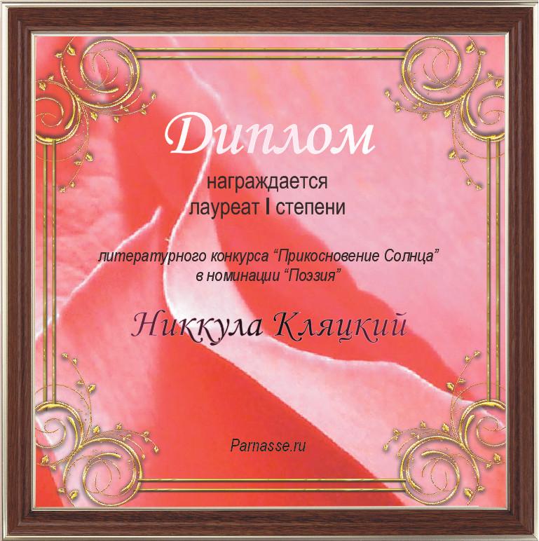 Диплом лауреата I степени сетевого лит. конкурса